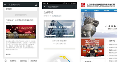 北京國資公司官方網站及微信策劃/設計/制作