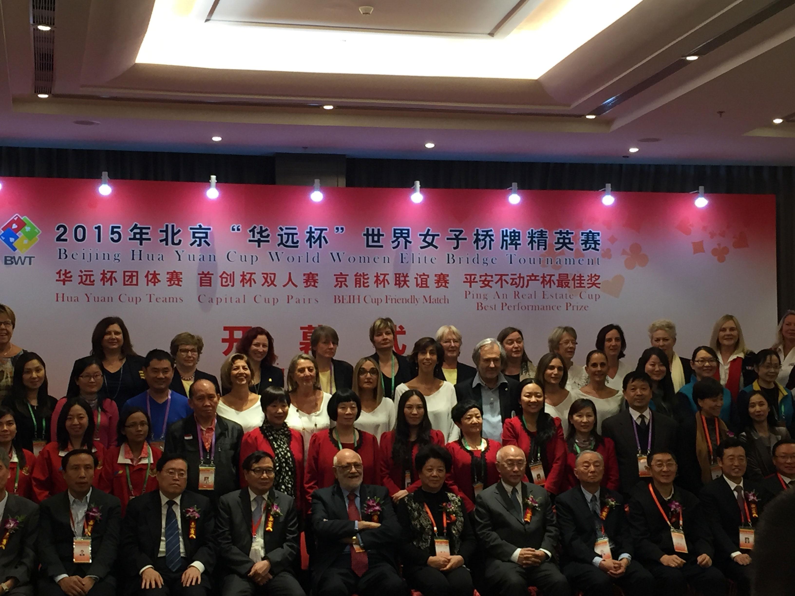 北京世界女子桥牌精英赛(2015、2017)