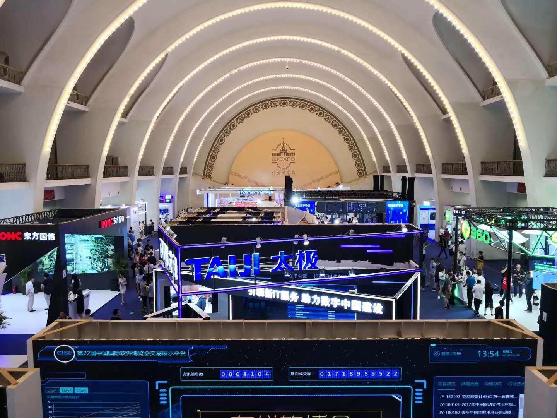 2018年软件博览会