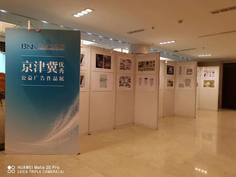 2018年北京广告协会公益展