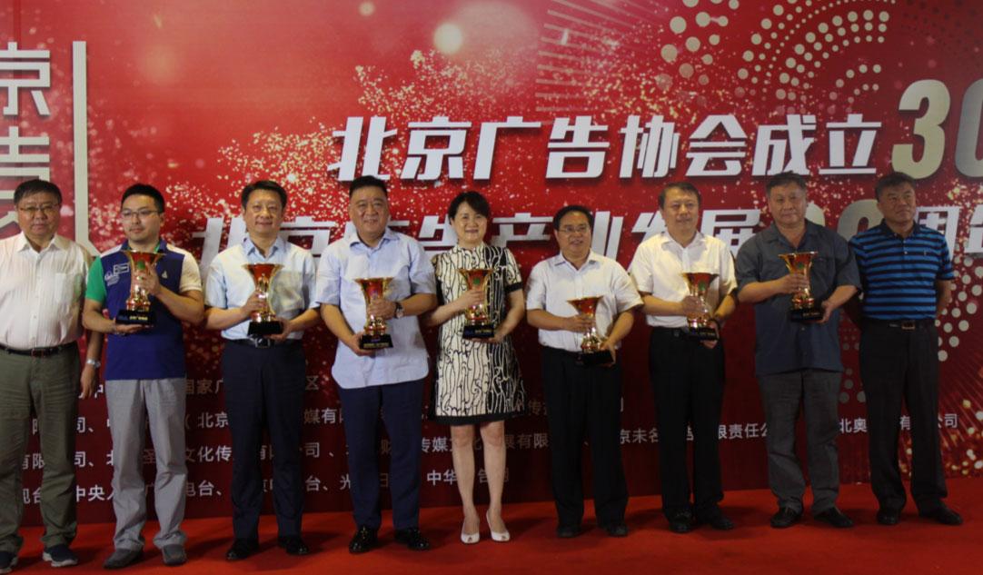 北京广告协会成立30周年庆典