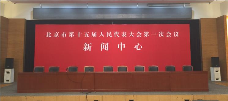北京市人大、政协两会