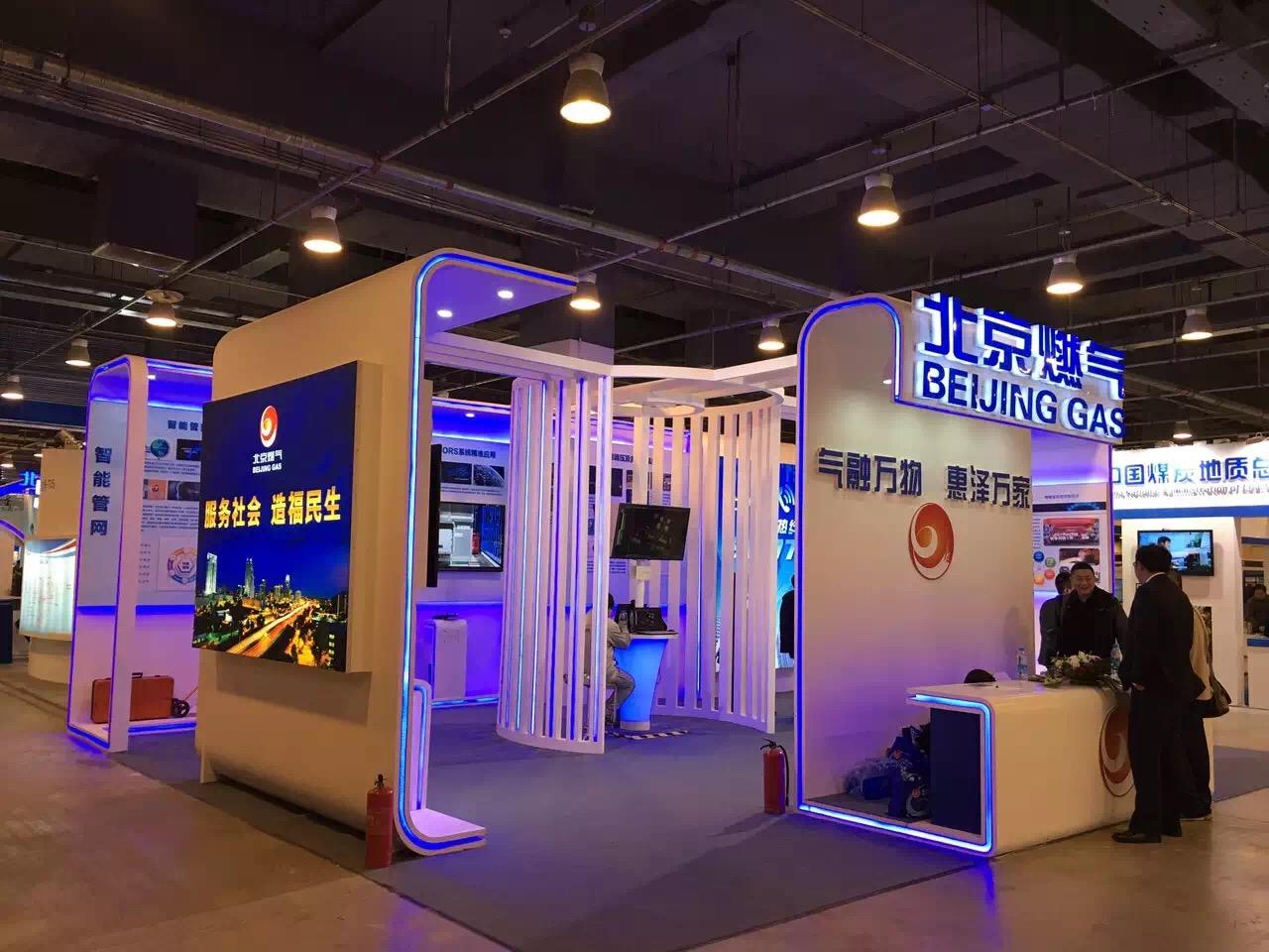 北京市燃气集团有限责任公司 北京国际地下管线展览会
