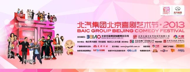 北汽集團2013年北京喜劇藝術節年度宣傳策劃/設計/執行