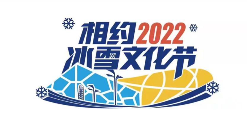 """""""相约2022"""