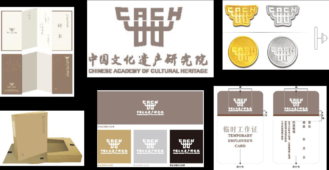 中國文化遺產研究院VIS設計