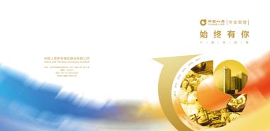 中国人寿养老保险股份有限公司画册设计