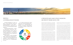 北京市國有資產經營有限責任公司畫冊設計