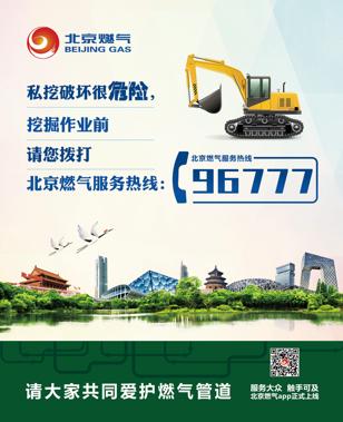 北京燃气集团广告设计