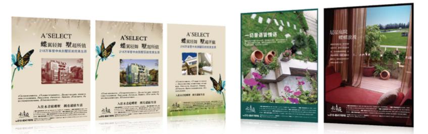 水蜻蜓别墅/达利达保龄中心海报设计