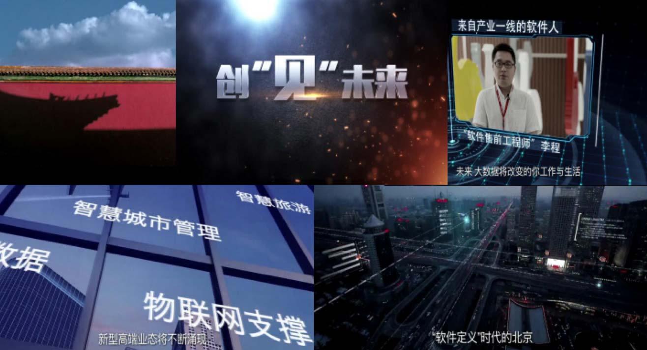 中國國際軟件博覽會宣傳片