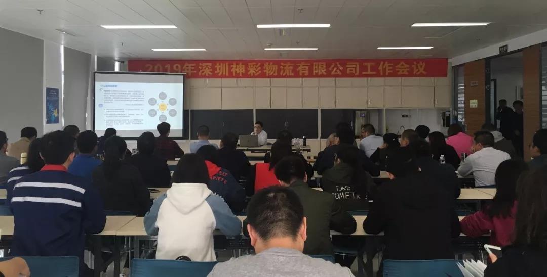 """神彩物流""""新起点,共征程""""2019年工作会议"""