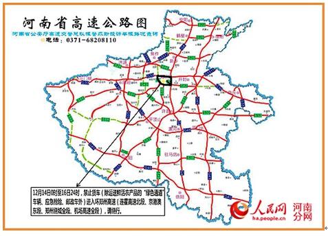 """""""上合""""会议期间 禁止货车驶入郑州绕城高速公路"""