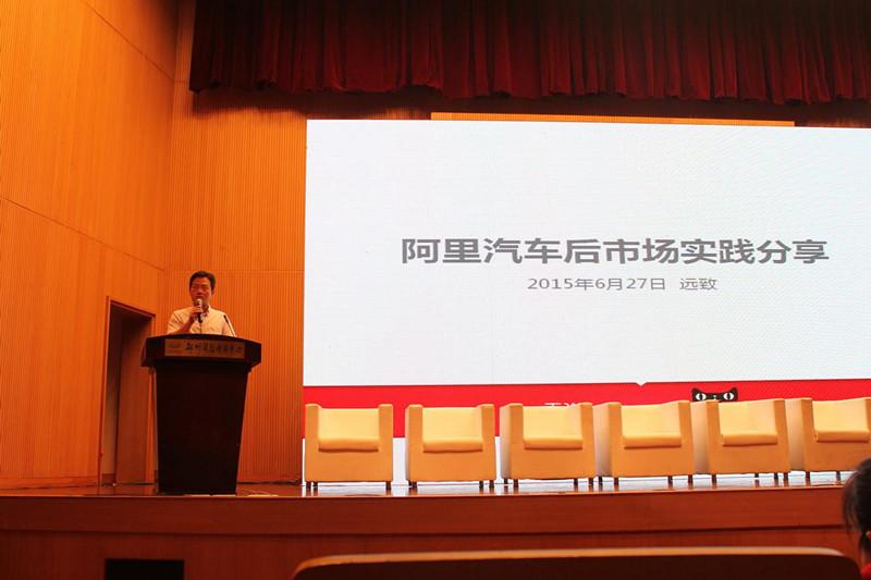 """2015""""中国汽车经销商高端领袖峰会""""在郑州举行"""