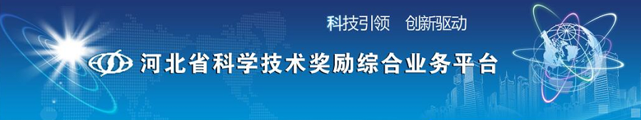 2019年度河北省科学技术奖励提名项目公示