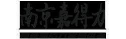 南京嘉得力清洁设备有限公司