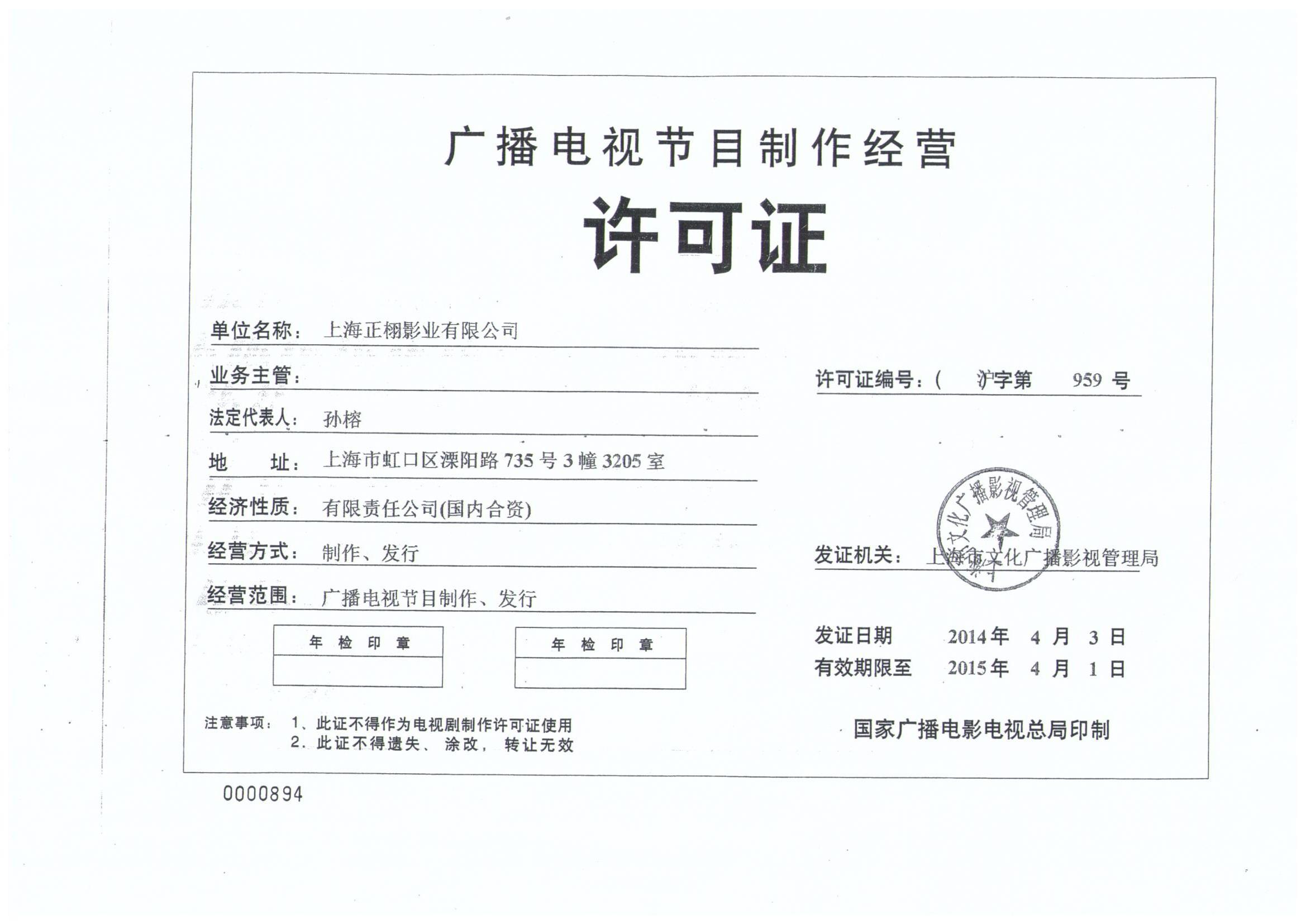 设立演出经纪机构许可证