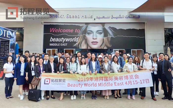 2019年4月迪拜国际美容博览会 Beauty world Middle East