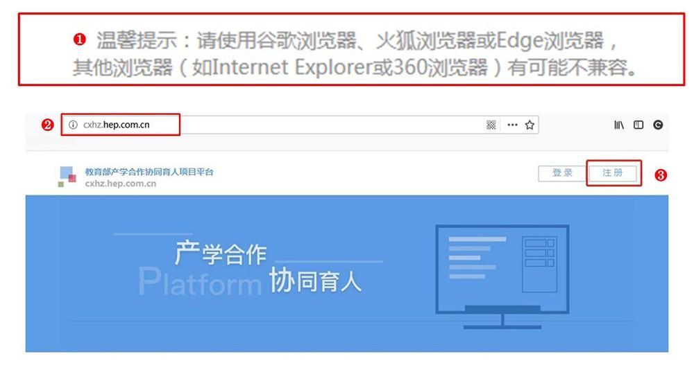 登录教育部产学研协同育人平台:http://cxhz.hep.com.cn/。