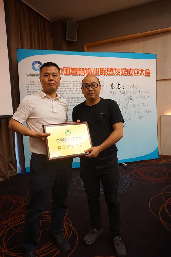 深圳腾达智能科技有限公司——成为中国智慧物业联盟的常务理事单位