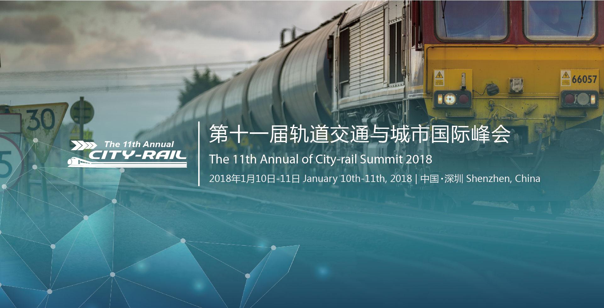 第十一届轨道交通与城市国际峰会
