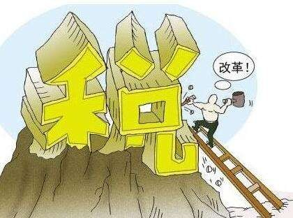 增值税改革首日运行平稳 前两月累计新增减税1828.5亿元