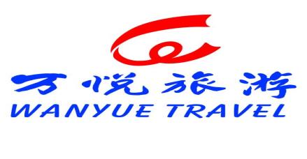 深圳市万悦国际旅行社有限公司