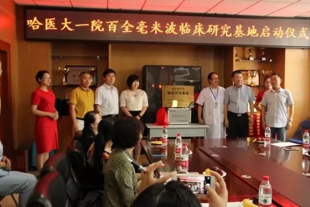 百全毫米波携手中国农工党向湖南地区捐赠仪式将盛大开启