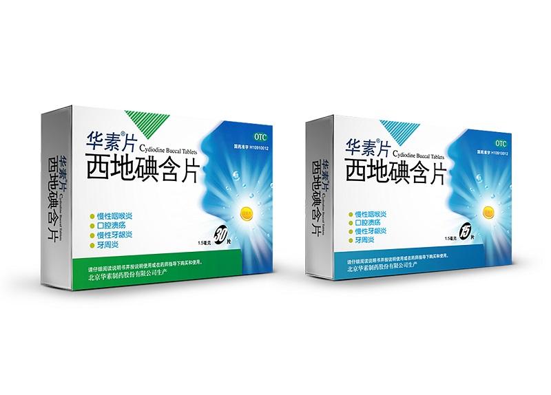 华素制药视觉体系设计