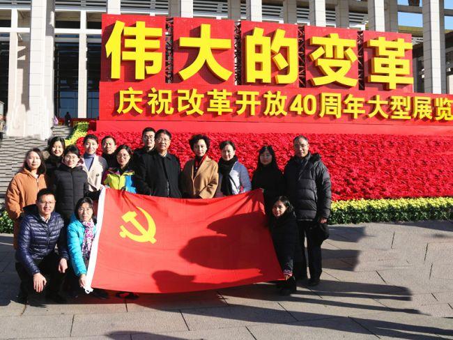 """协会组织员工参观""""伟大的变革庆祝改革开放40周年大型展览"""""""