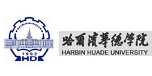 哈尔滨工业大学华德学院