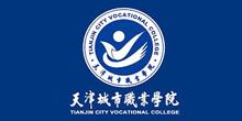 天津城市职业技术学院