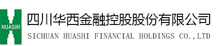 四川华西金融控股股份有限公司