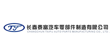 长春市泰富汽车零部件制造有限公司
