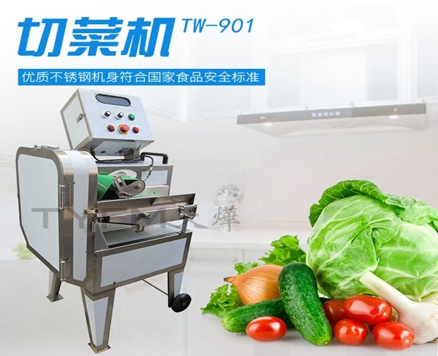 TW-901  切菜机