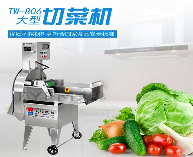 TW-806  大型切菜机