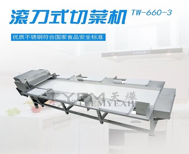 TW-660-3  滚刀式切菜机