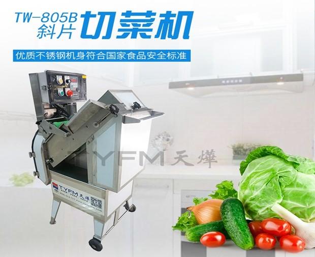 TW-805B  斜片切菜机