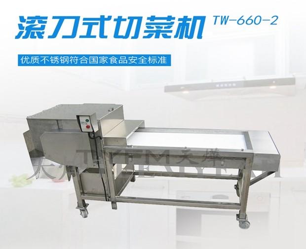 TW-660-2滚刀式切菜机