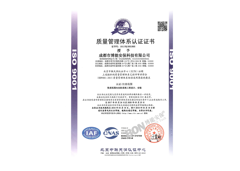 ISO9001质量管理体系认证证书(证书编号:10117Q13051ROS)