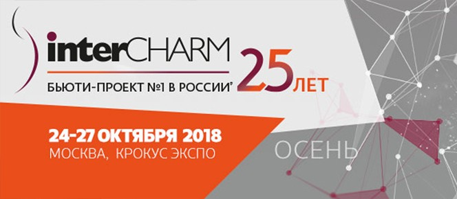 2018年俄罗斯国际化妆品美容展览会