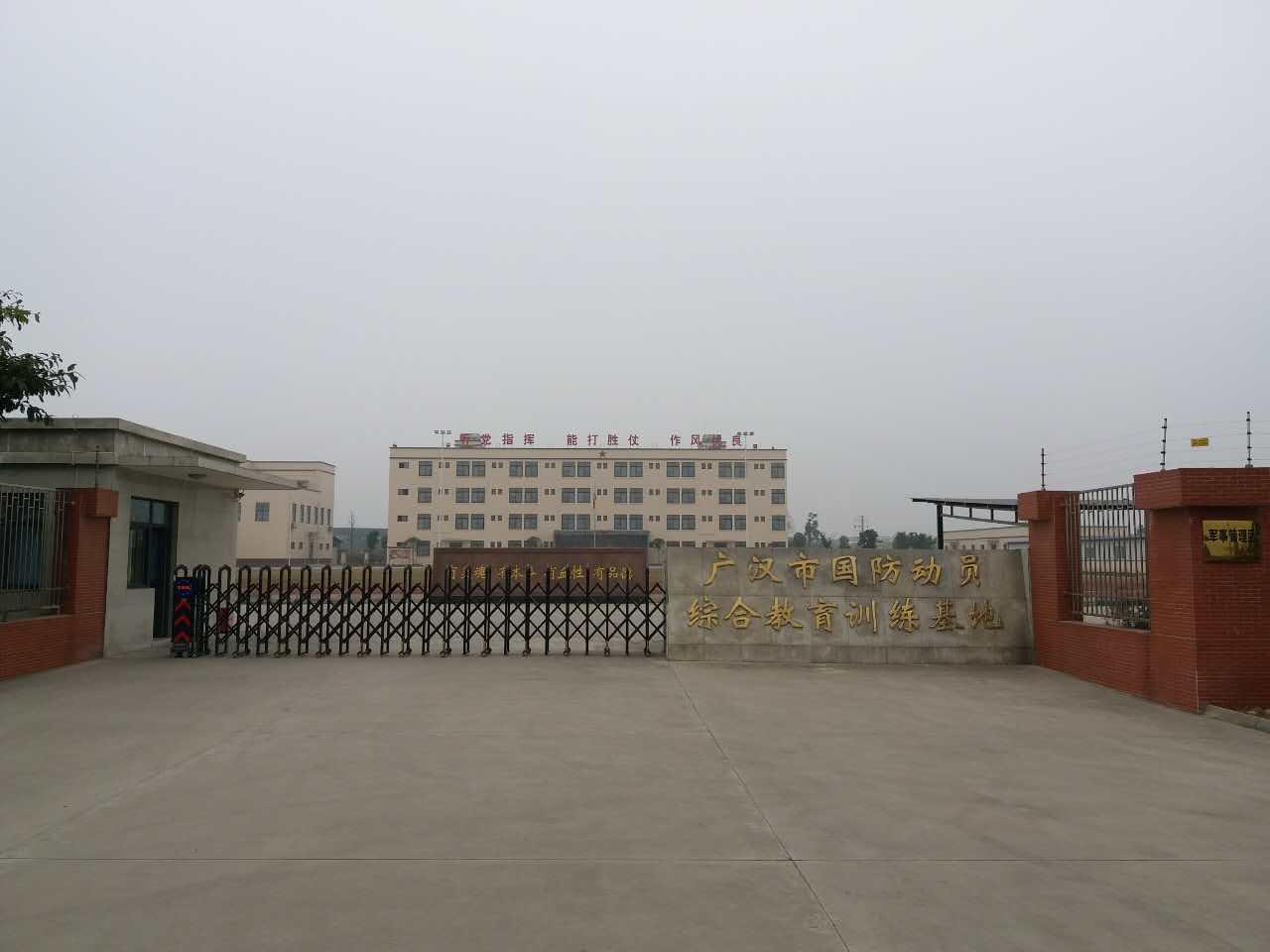 廣漢市國防動員綜合教育訓練基地