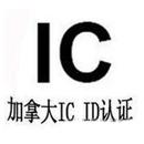 加拿大IC认证是什么?