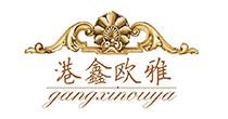 长沙港鑫欧雅家居有限公司