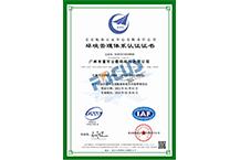 ISO14001国际环境管理体系认证