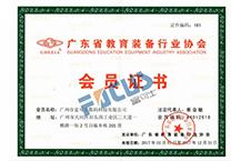 广东省教育装备证书