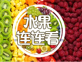 活动游戏类拓展项目:水果连连看