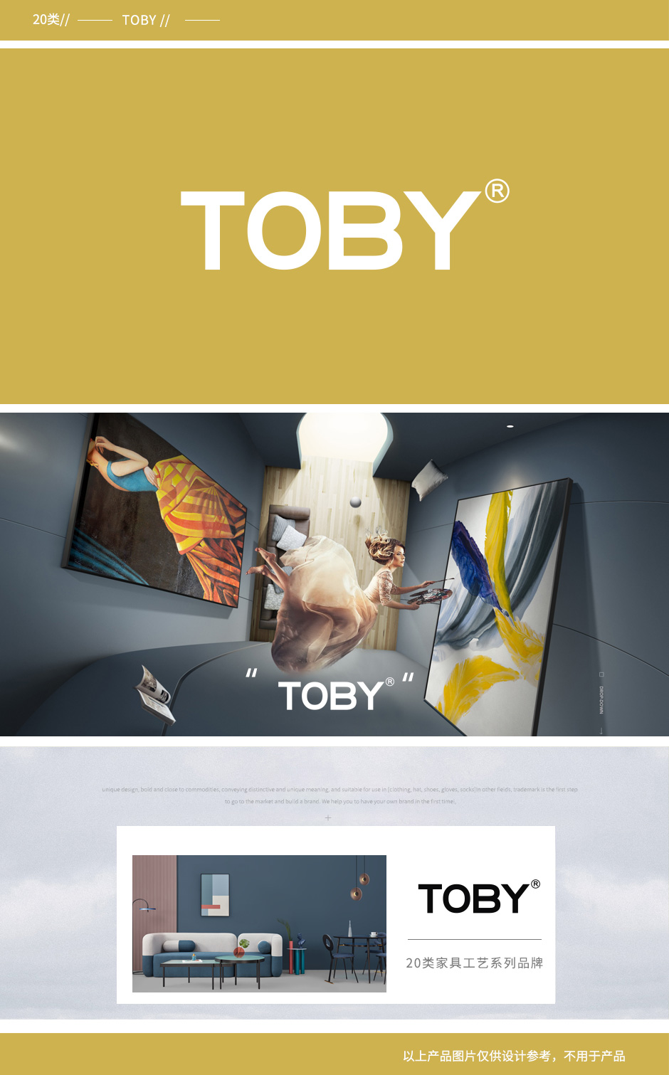 第20类-TOBY