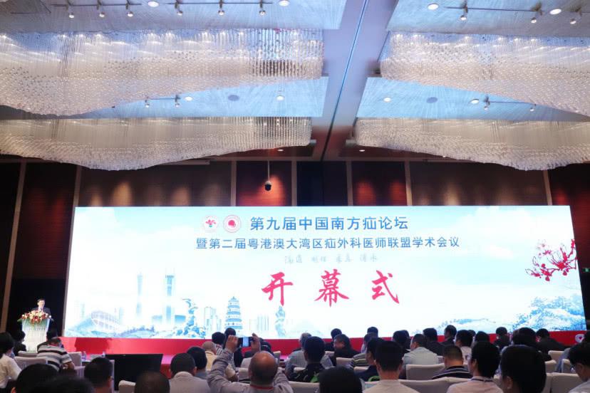 为疝外科专业树新风 第九届中国南方疝论坛举行(转自澎湃新闻)