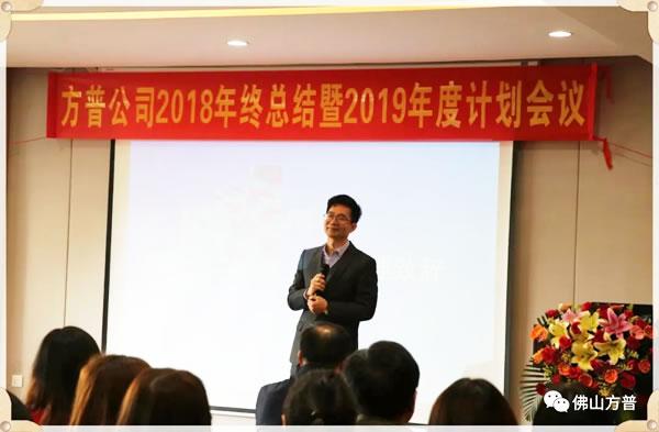 """""""突破创新,展望未来""""--记2018万博手机版ios公司年会"""